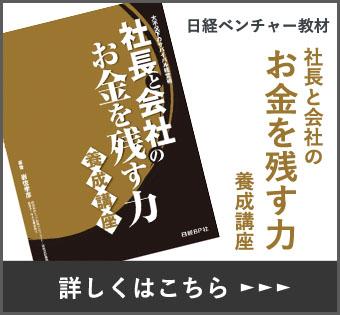 """社長と会社のお金を残す力""""養成""""講座"""