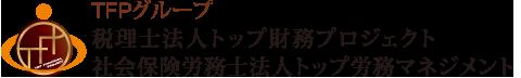 税理士法人トップ財務プロジェクト