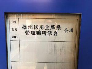 播州信用金庫管理職研修の講師を務めました。
