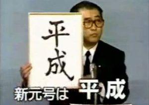新元号も消費増税に対する心構えも『漢字2字』?