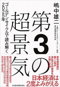 【経済予測考】東京五輪後の大不況の次は、史上3番目の好景気へ!?