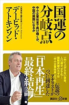 菅新政権下で見直し予定の『中小企業基本法』の本当の意味