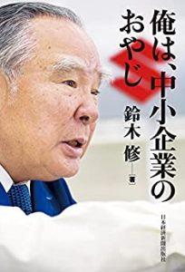 鈴木修氏の名言  vs  JTB減資