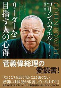 【不動産考】菅総理の愛読者から学ぶ