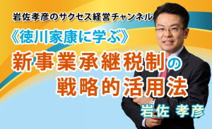 【祝】新薬スペシャル ~ 未来の大増税のクスリとは?