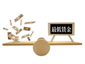 【経営者は常在戦場】最低賃金全国一律28円アップへ